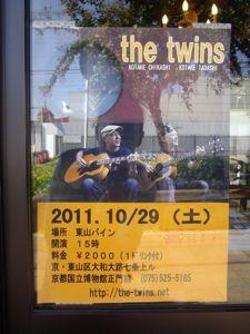 本日のライブ The TWINS ♪_e0153039_11292820.jpg