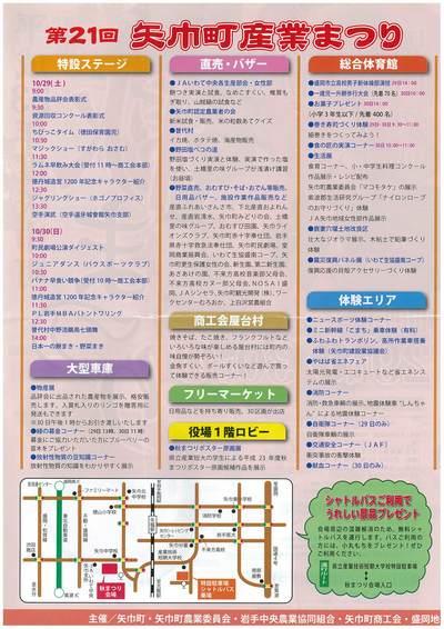 第21回矢巾町健康福祉まつり_a0103650_10375518.jpg