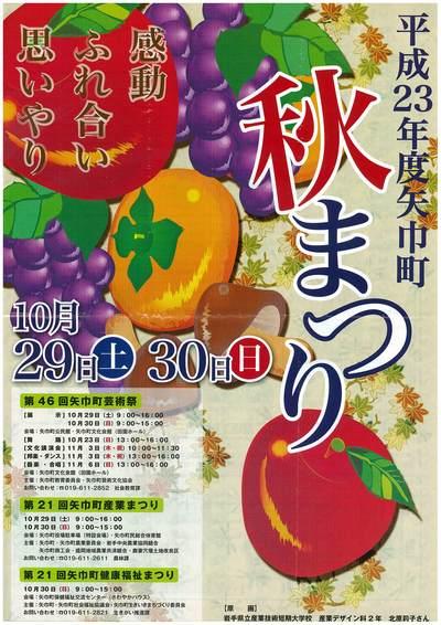 第21回矢巾町健康福祉まつり_a0103650_1037762.jpg