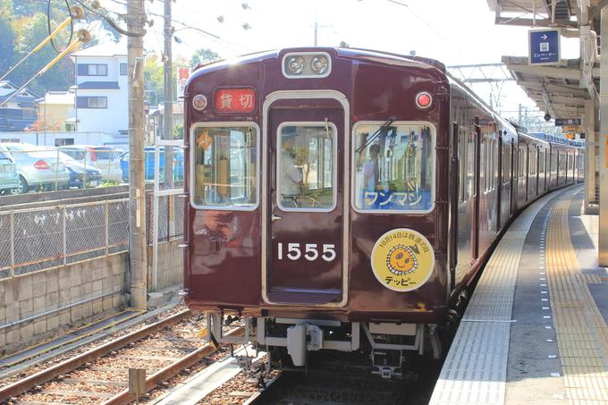 能勢電レールウェイフェスティバル 貸切電車_d0202264_11341825.jpg