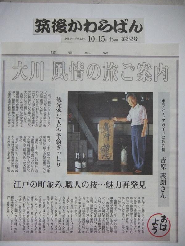 大川観光ボランティアガイドの会_c0223769_2372196.jpg