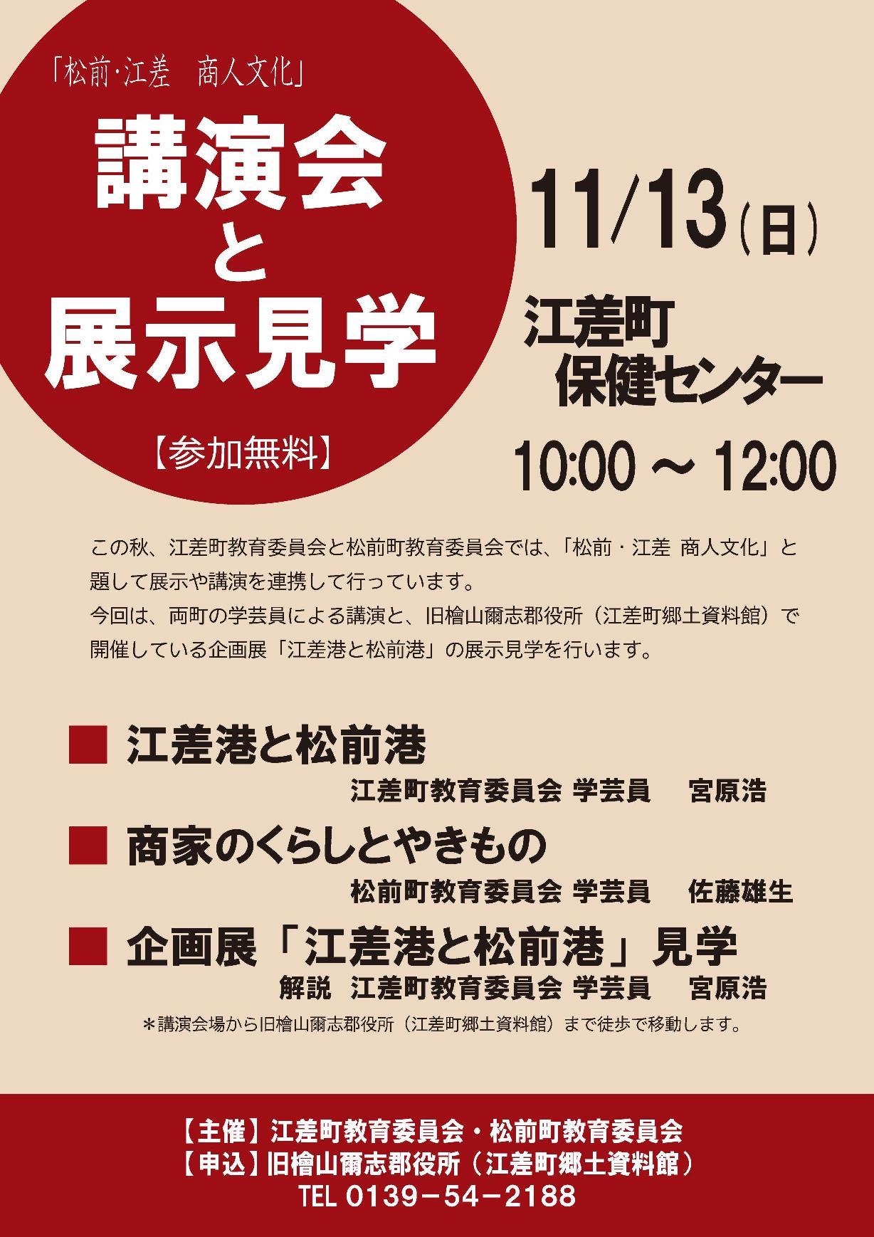 「松前・江差 商人文化」 講演会と展示見学会_f0228071_16571682.jpg