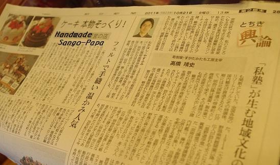 朝日新聞 掲載の裏話?!_b0187479_16245920.jpg