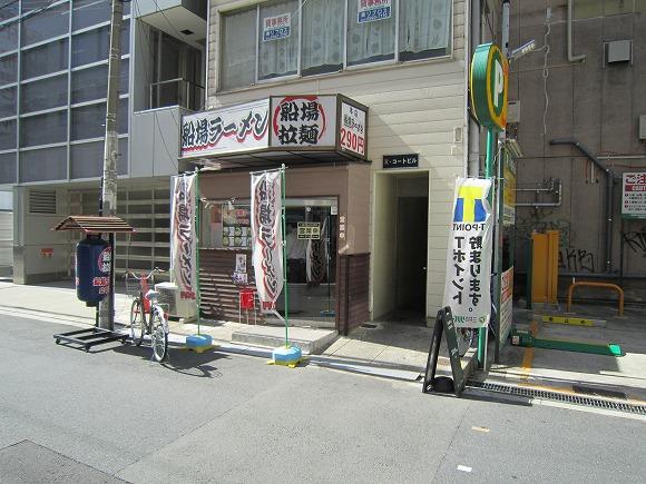 船場ラーメン / 290円ラーメン_e0209787_8175846.jpg