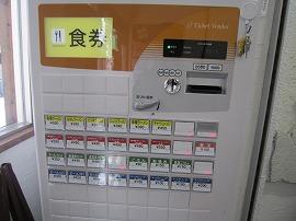 船場ラーメン / 290円ラーメン_e0209787_8255530.jpg