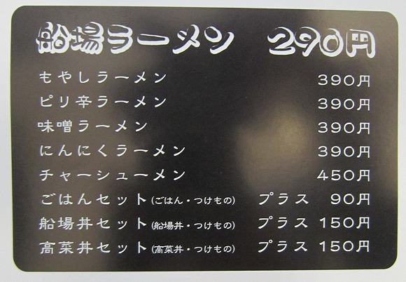 船場ラーメン / 290円ラーメン_e0209787_8313935.jpg
