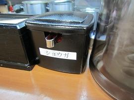 船場ラーメン / 290円ラーメン_e0209787_8425684.jpg