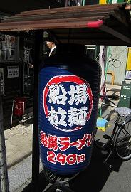 船場ラーメン / 290円ラーメン_e0209787_8441761.jpg
