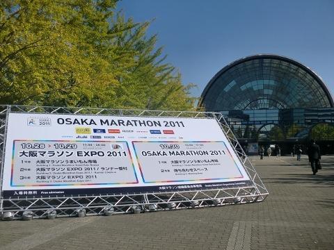 第一回 大阪マラソン受付_b0176192_21523370.jpg