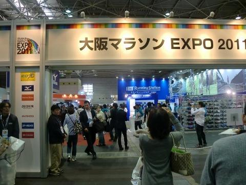 第一回 大阪マラソン受付_b0176192_215798.jpg