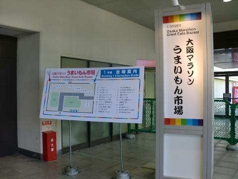 第一回 大阪マラソン受付_b0176192_2244029.jpg
