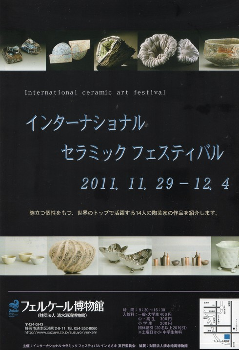 すばらしい陶芸家たちがやってくる_c0163793_2256149.jpg