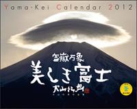 2012カレンダー_d0198793_1442405.png