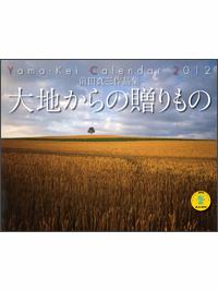2012カレンダー_d0198793_144251100.png