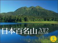2012カレンダー_d0198793_14431364.png