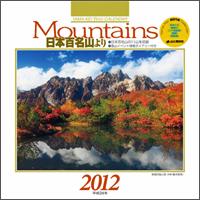 2012カレンダー_d0198793_14432389.png
