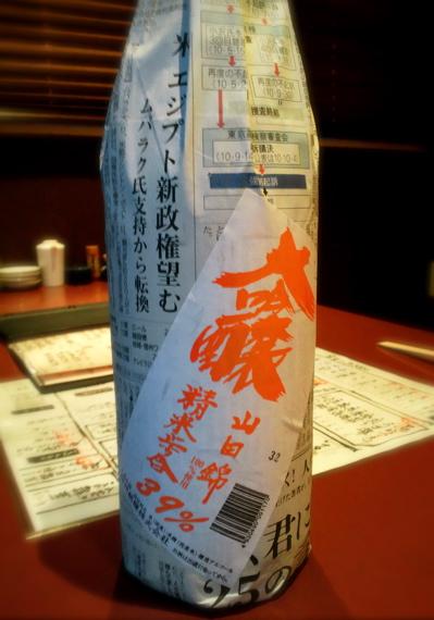 新聞の酒_f0232994_3285399.jpg
