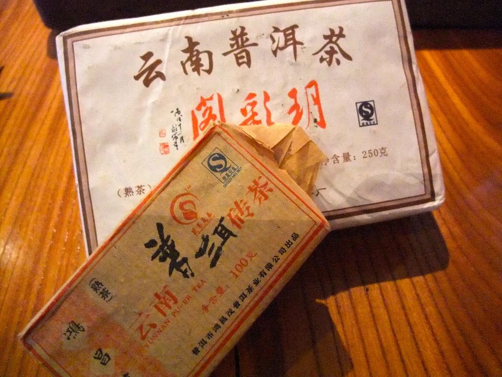 プーアール  〜ビジュアル系中国茶_b0151300_1426680.jpg