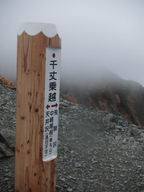 中崎尾根偵察山行_d0237801_19382559.jpg