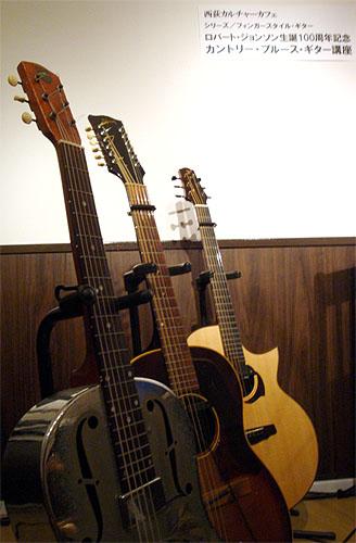 西荻カルチャーカフェ「カントリー・ブルース・ギター講座」_c0137404_1012486.jpg