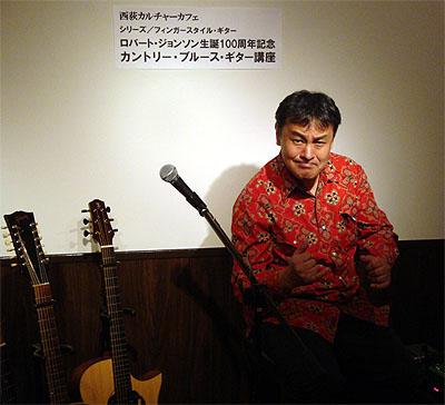 西荻カルチャーカフェ「カントリー・ブルース・ギター講座」_c0137404_1016192.jpg