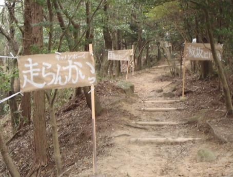 11.10.30(日) 第5回キャノンボール六甲縦走大会_a0062810_1519320.jpg