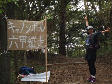 11.10.30(日) 第5回キャノンボール六甲縦走大会_a0062810_1526556.jpg