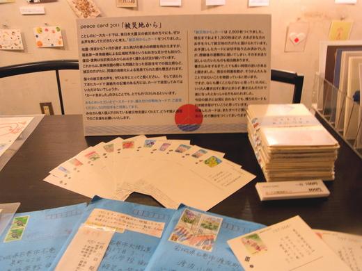 ピースカード展_f0172313_12531060.jpg