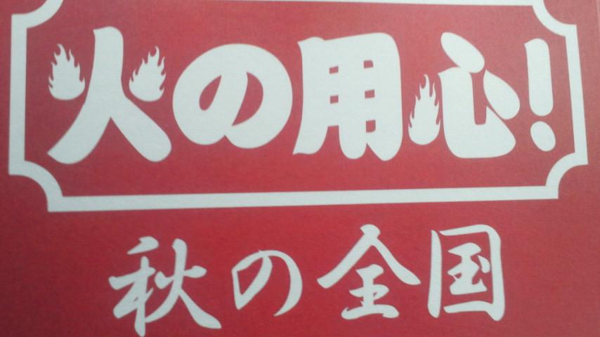 秋の火災予防運動_d0150722_19321883.jpg