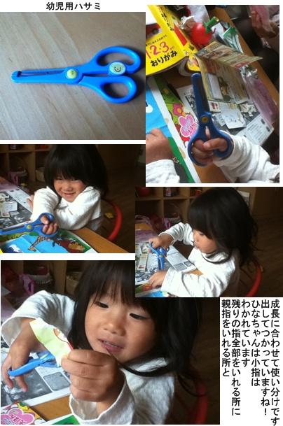 幼児用ハサミ・震災復興のための記念品・FAX電話_a0084343_14551156.jpg