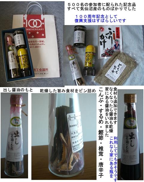 幼児用ハサミ・震災復興のための記念品・FAX電話_a0084343_14594484.jpg