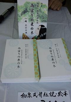 西播磨オータムフェスタin光都_f0234845_1620053.jpg