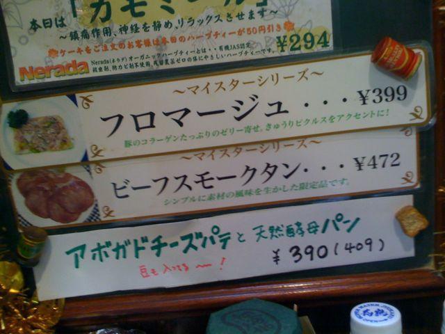 本日のおつまみはフロマージュ、ビーフスモークタン、アボカドチーズパテです!_c0069047_19493183.jpg