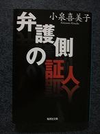 読書週間 \'11_f0053757_2302144.jpg