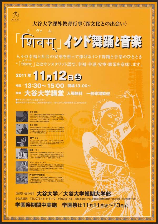 「シヴァム」インド舞踊と音楽/第2回 悲願会_f0103760_15311751.jpg