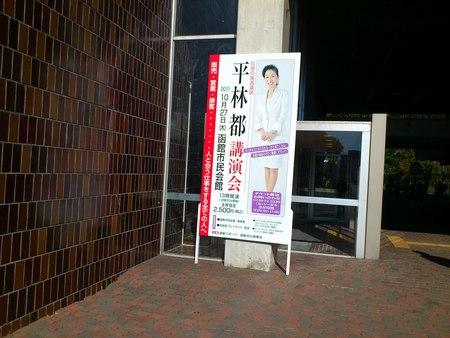 平林都さんの函館講演_b0106766_2056104.jpg
