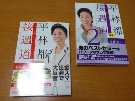 平林都さんの函館講演_b0106766_20561154.jpg