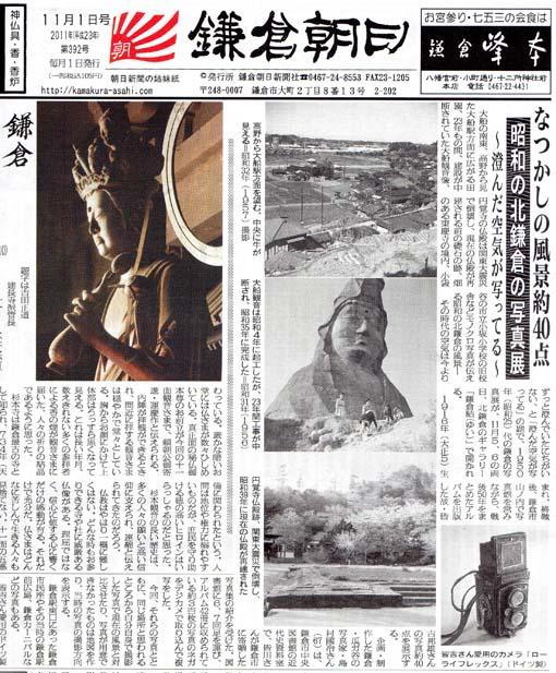 皆吉邦雄写真展を鎌倉朝日が一面トップで大々的に紹介!_c0014967_1723318.jpg