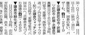 """鎌倉朝日が""""台峯の生き字引""""川上克己さんを紹介_c0014967_18222661.jpg"""