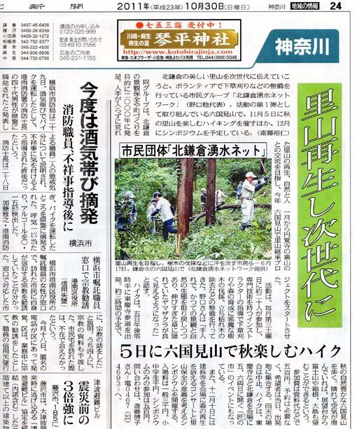 東京新聞、鎌倉朝日も里山継承プロジェクト1st企画を紹介_c0014967_18501286.jpg