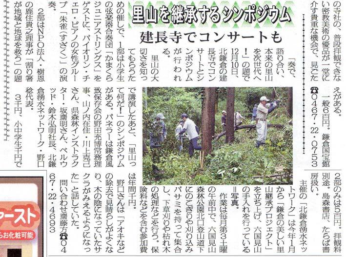 東京新聞、鎌倉朝日も里山継承プロジェクト1st企画を紹介_c0014967_18512165.jpg