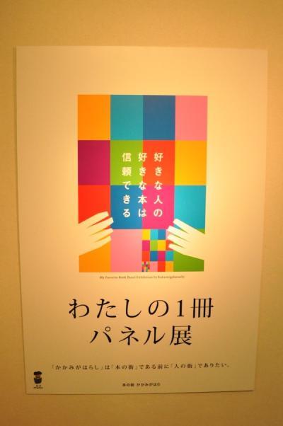 2011.11.3.thu AKI NO BOOKFESTIVAL_b0205468_20445013.jpg