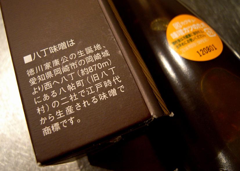 味噌カツ動したゾ_a0102098_15392266.jpg