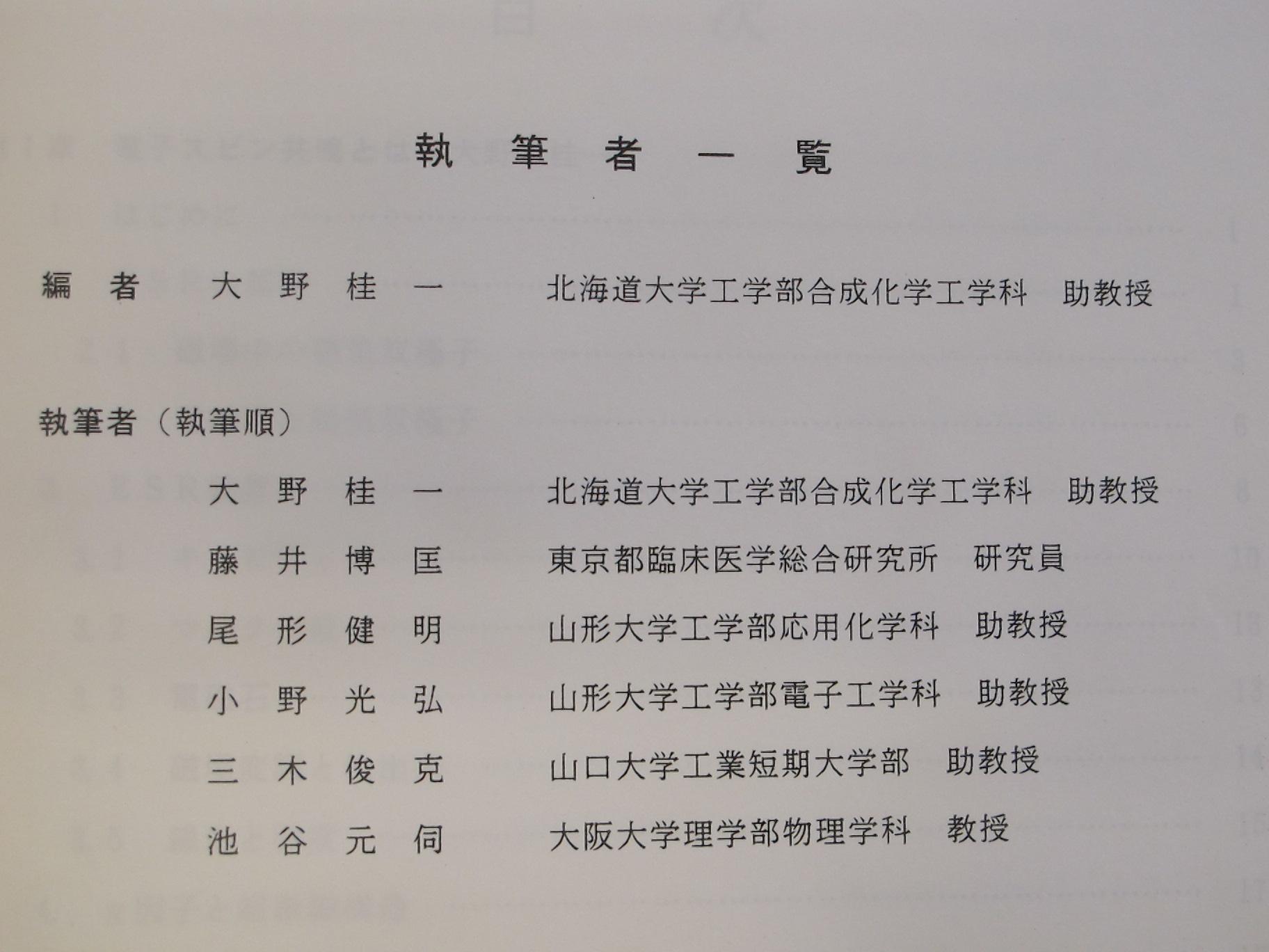 小野 光弘元教授が来訪_c0075701_17193527.jpg
