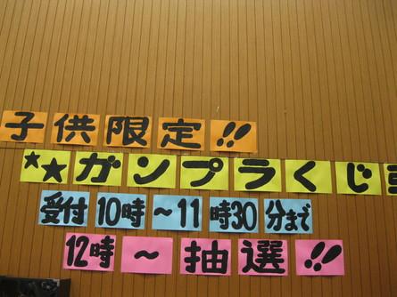 2011 三井化学オオムタフェスタで~_a0125419_13354918.jpg