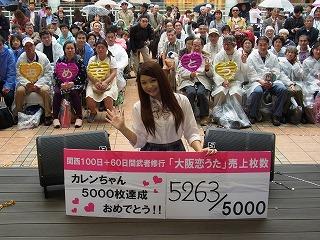 """女子高生演歌歌手""""カレン""""大阪での武者修行で達成終了!_e0025035_13251517.jpg"""