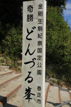 奇勝どんづる峯   奈良県_d0055236_21591489.jpg