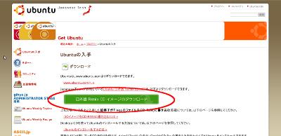 Ubuntuを使ってみませんか_f0182936_247163.jpg