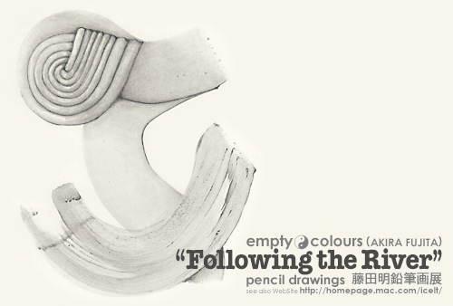 "\""Following the River\"" 藤田明 鉛筆画展_b0046747_026038.jpg"