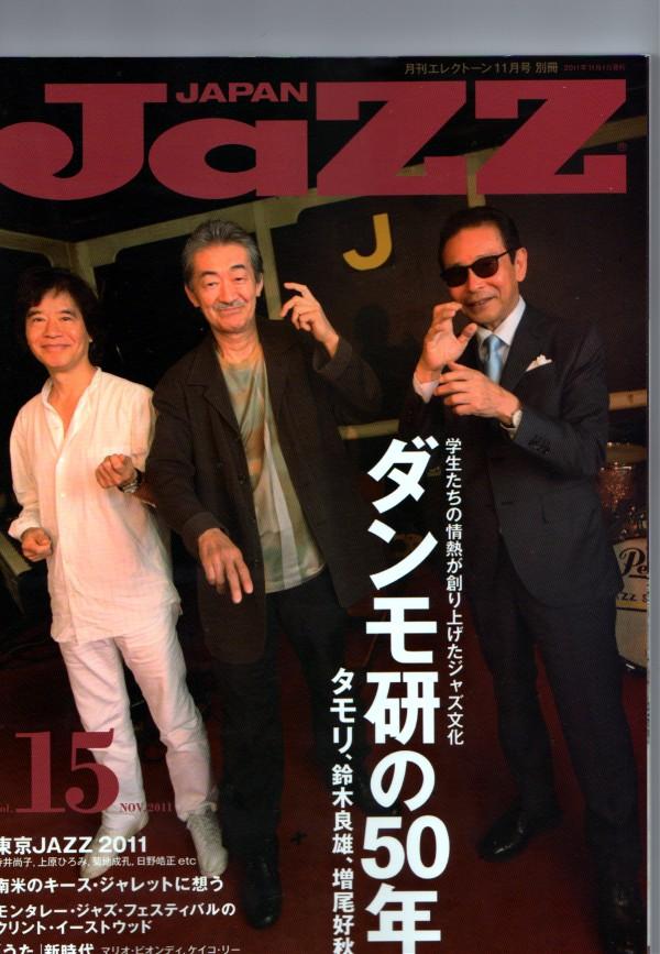 JAZZ JAPAN 15号_e0166355_13554631.jpg